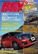 REV SPEED 2014年3月号