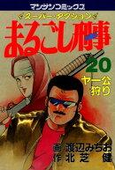 まるごし刑事20
