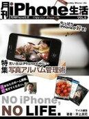 月刊iPhone生活 Vol.5 思い出はiPhoneの中に…写真アルバム管理術