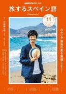NHKテレビ 旅するスペイン語 2018年11月号[雑誌]