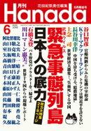 月刊Hanada2020年6月号