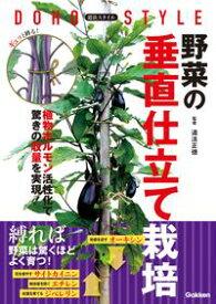 道法スタイル 野菜の垂直仕立て栽培【電子書籍】[ 道法正徳 ]
