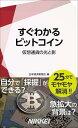 すぐわかるビットコイン 仮想通貨の光と影【電子書籍】[ 日本経済新聞社 ]