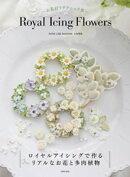 ~お花絞りテクニック集~ Royal Icing Flowers