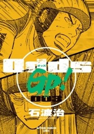 Odds GP! 3巻【電子書籍】[ 石渡治 ]
