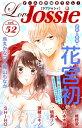 Love Jossie Vol.52【電子書籍】[ 花宮初 ]