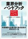 業界分析ハンドブック経営戦略が評価される企業75【電子書籍】[ みずほ証券エクイティ調査部 ]