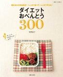 ダイエットおべんとう300