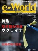 【お買い得3巻セット】e-World Premium vol.1 2 3