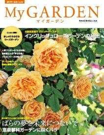 My GARDEN No.68【電子書籍】[ マルモ出版 ]