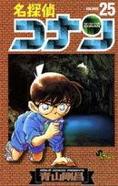 名探偵コナン(25)【期間限定 無料お試し版】