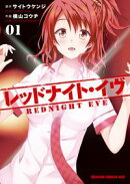レッドナイト・イヴ(1)【電子特別版】