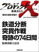 「鉄道分断 突貫作戦 奇跡の74日間」〜阪神・淡路大震災 再生の息吹を聞け