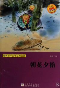 Lu Xun memories of essays: Dawn Blossms Plucked at Dusk【電子書籍】[ Xun Lu ]