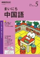 NHKラジオ まいにち中国語 2018年5月号[雑誌]