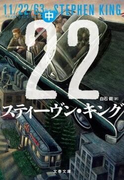 11/22/63(中)