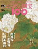 週刊ニッポンの国宝100 Vol.29
