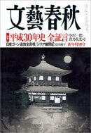 文藝春秋2019年1月号