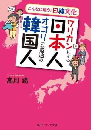 ワリカンにする日本人 オゴリが普通の韓国人【電子書籍】[ 高月 靖 ]