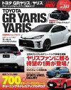 ハイパーレブ Vol.253 トヨタ・GRヤリス/ヤリス【電子書籍】[ 三栄 ]