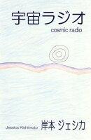 宇宙ラジオ