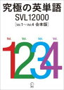 究極の英単語 SVL12000 Vol.1〜Vol.4 合本版【電子書籍】[ アルク英語出版編集部 ]