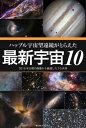 ハッブル宇宙望遠鏡がとらえた最新宇宙102015年公開の画像から厳選した10天体【電子書籍】[ 岡本 典明 ]