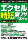 エクセル 時短の裏ワザ 400+α三才ムック vol.830【電子書籍】[ 三才ブックス ]
