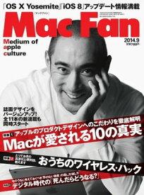 Mac Fan 2014年9月号2014年9月号【電子書籍】