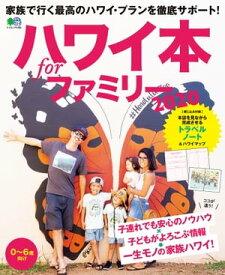 ハワイ本forファミリー 2020【電子書籍】