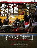 AUTOSPORT特別編集 ル・マン24時間2017