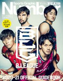 Number PLUS B.LEAGUE 2020-21 OFFICIAL GUIDEBOOK Bリーグ2020-21 公式ガイドブック (Sports Graphic Number PLUS(スポーツ・グラフィック ナンバープラス))【電子書籍】