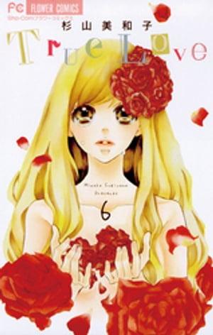 True Love(6)【電子書籍】[ 杉山美和子 ]