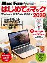 はじめてのマック 2020 Macを買ったら最初に身につける操作・設定・活用の教科書【電子書籍】[ 栗原 亮 ]