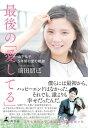 最後の「愛してる」 山下弘子、5年間の愛の軌跡【電子書籍】[ 前田朋己 ]