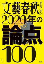 文藝春秋オピニオン 2020年の論点100【電子書籍】