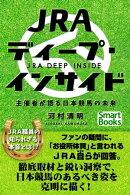 JRAディープ・インサイド 主催者が語る日本競馬の未来
