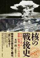 「戦後再発見」双書4 核の戦後史 Q&Aで学ぶ原爆・原発・被ばくの真実