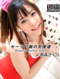 セーラー服の天使達Angelic Sailor-Girls 鈴森さくら【電子書籍】[ 鈴森さくら ]