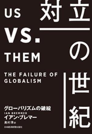 対立の世紀 グローバリズムの破綻【電子書籍】[ イアン・ブレマー ]