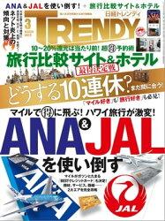 日経トレンディ 2019年3月号 [雑誌]