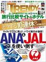 日経トレンディ 2019年3月号 [雑誌]【電子書籍】
