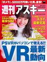 週刊アスキー No.1113 (2017年2月7日発行)【電子書籍】[ 週刊アスキー編集部 ]