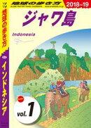 地球の歩き方 D25 インドネシア 2018-2019 【分冊】 1 ジャワ島