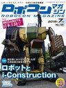 ROBOCON Magazine 2019年7月号【電子書籍】[ ロボコンマガジン編集部 ]