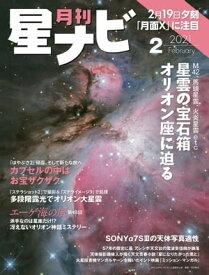 月刊星ナビ 2021年2月号【電子書籍】[ 星ナビ編集部 ]