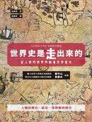 世界史是走出來的:從人群的跨界移動看世界?史