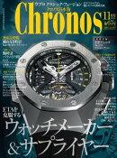 クロノス日本版 no.067