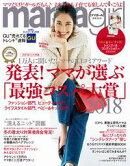mamagirl(ママガール) (2019年冬号)
