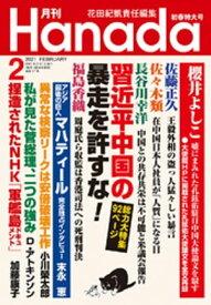 月刊Hanada2021年2月号【電子書籍】